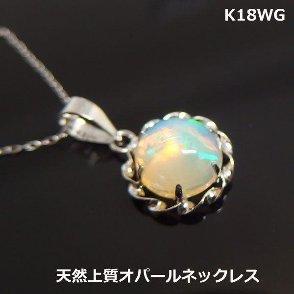 【送料無料】K18WG上質オパール0.8ctカボションネックレス■PN1381-1