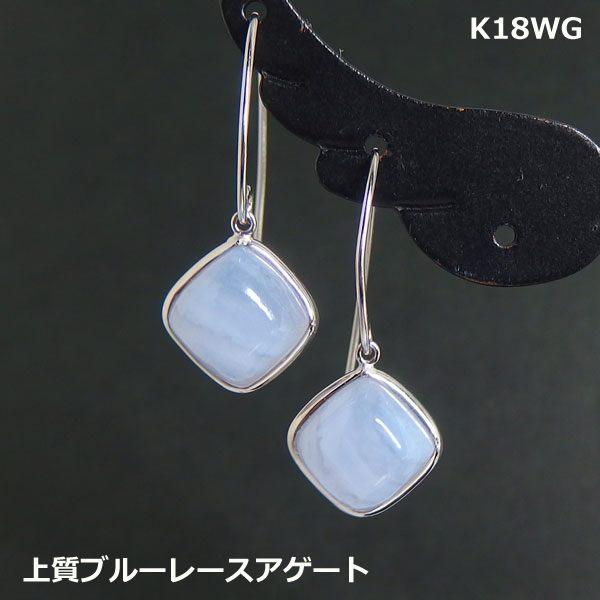 【送料無料K18WG上質ブルーレースアゲートフックピアス■ia2241-1