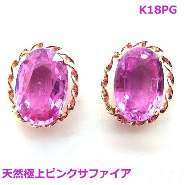 【送料無料】K18PG上質ピンクサファイアデザインピアス■1064P