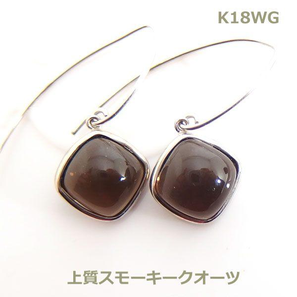 【送料無料】K18WG上質スモーキークオーツフックピアス■ia2248