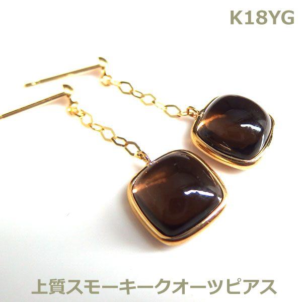 【送料無料】K18YG上質スモーキークオーツチェーンピアス■ia2239