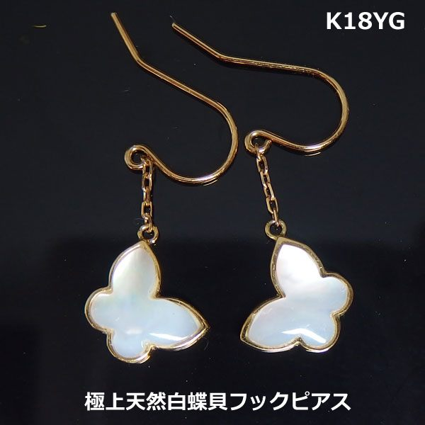 【送料無料】K18YG天然極上白蝶貝バタフライフックピアス■IA1143