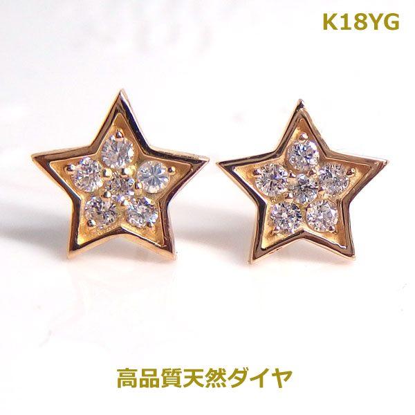 【送料無料】K18YGスターモチーフダイヤ0.22ctピアス■7652-1