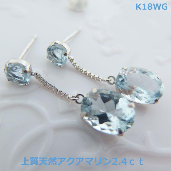 【送料無料】K18WG大粒アクアマリン2.4ctブラピアス■7717