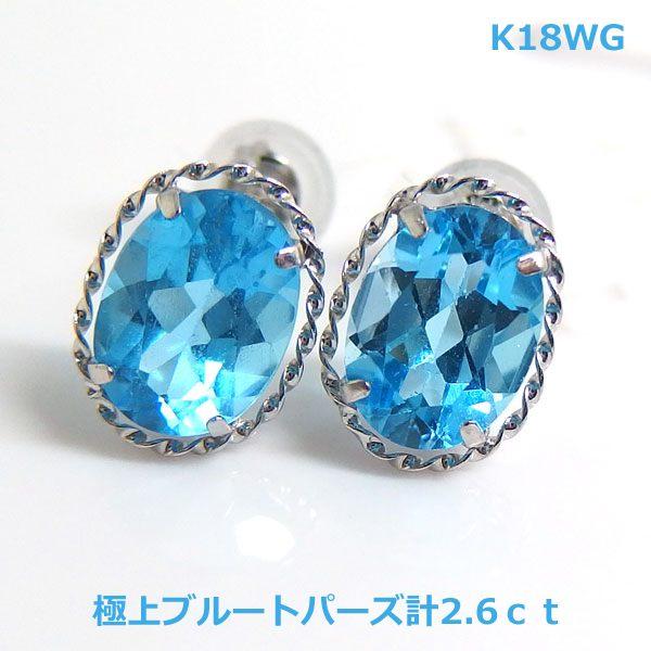 【送料無料k18極上ブルートパーズ大粒ピアス2.6ct■IA21-1