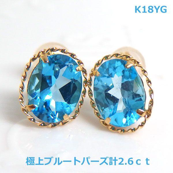 【送料無料k18極上ブルートパーズ大粒ピアス2.6ct■IA21