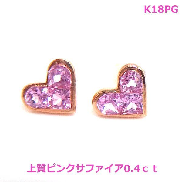 【送料無料】K18PG上質ピンクサファイアミステリーセッティングハート0.4ct■APA0720-1