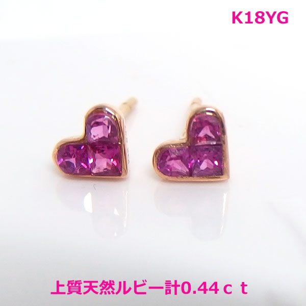 【送料無料】K18上質ルビーミステリーセッティングハート0.44ct■APA0720-2