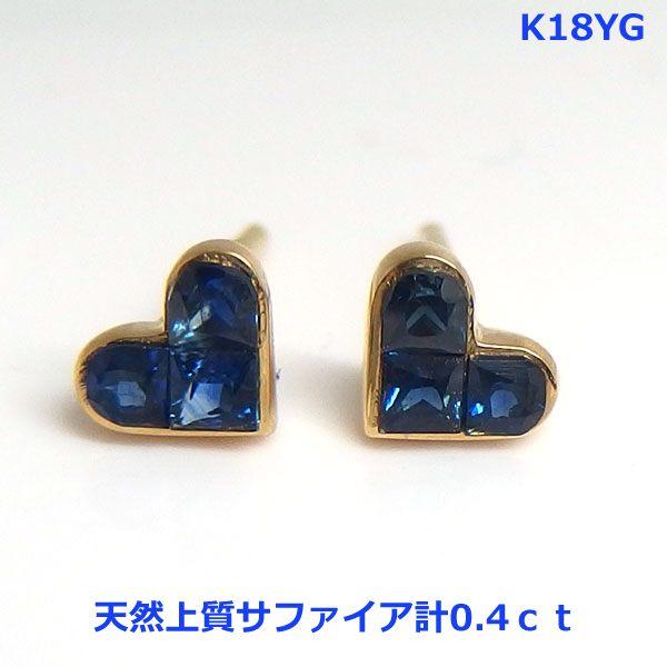 【送料無料】K18YG上質ピンクサファイアミステリーセッティングハート0.4ct■APA0720-4