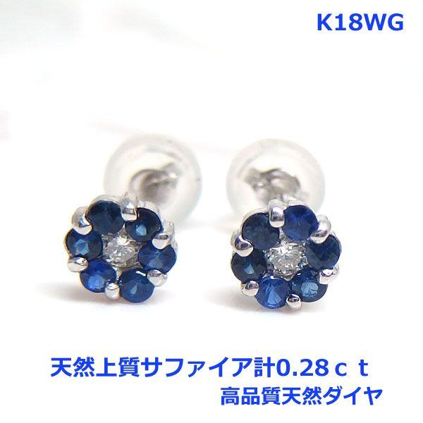 【送料無料】K18WG上質サファイアフラワーピアスダイヤ入り■htop0098