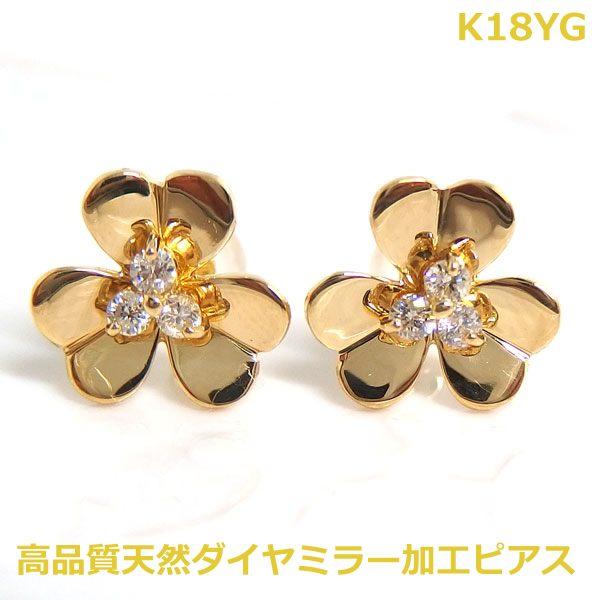 【送料無料】K18YGミラー加工ダイヤフラワーピアス■HCS0001-1