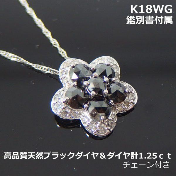現品限り【送料無料】K18WGフラワーモチーフダイヤネックレス1.25ct■2722