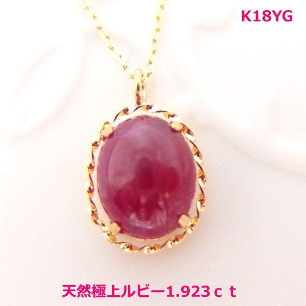 【送料無料】現品限り K18YG製極上ルビーカボションネックレス■2780