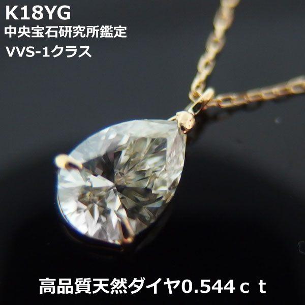 現品限り【送料無料】K18YG製極上VVSクラリティダイヤネックレス0.544ct■21220