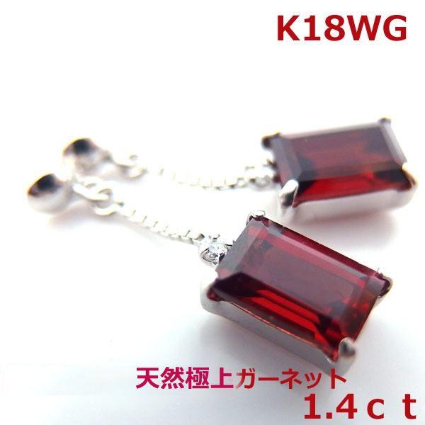 【送料無料】K18WG極上ガーネットダイヤブラピアス■7935