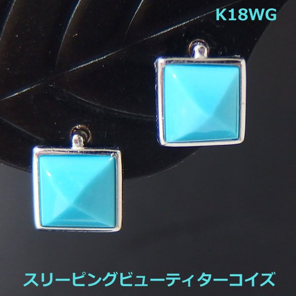 【送料無料】K18WGスリーピングビューティ天然ターコイズピラミッドピアス■2256