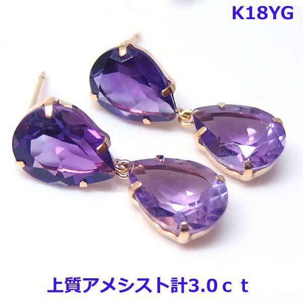 【送料無料】K18YG大粒アメシストペアシェイプデザインピアス■IA2300