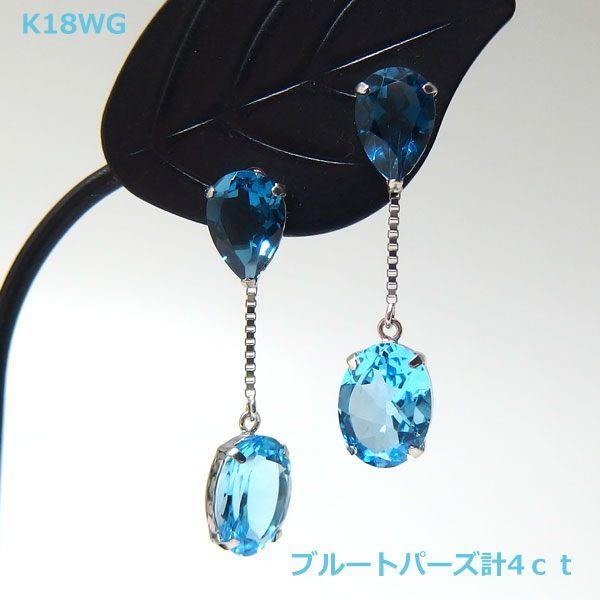 【送料無料】K18WG 濃淡2色ブルーブルートパーズブラピアス4ct■IA2372