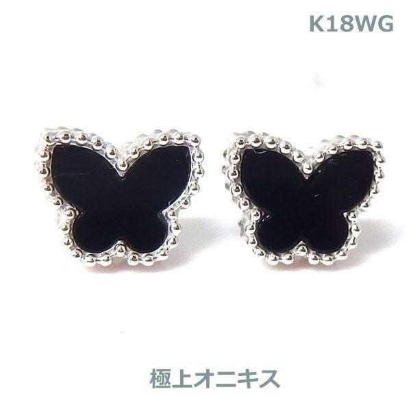【送料無料】K18WG極上天然オニキスヨーロピアンデザイン蝶 ピアス■HTA0007o1