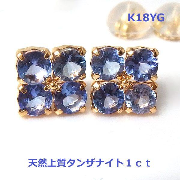 【送料無料】K18YG天然タンザナイトフラワーピアス■IA561-1