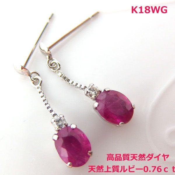 【送料無料】K18WG 天然ルビーダイヤブラピアス■PA6080