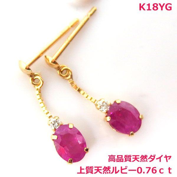 【送料無料】K18YG 天然ルビーダイヤブラピアス■IA1488