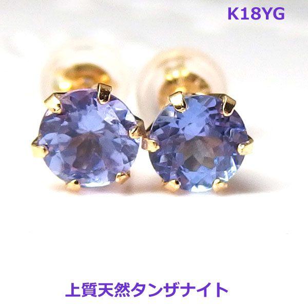 【送料無料】 K18YG天然タンザナイトラウンドカットピアス■7870-1