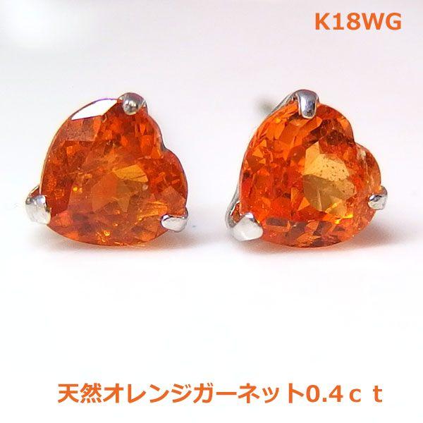 【送料無料】K18WGオレンジガーネットハートスタッドピアス■IA1561-1