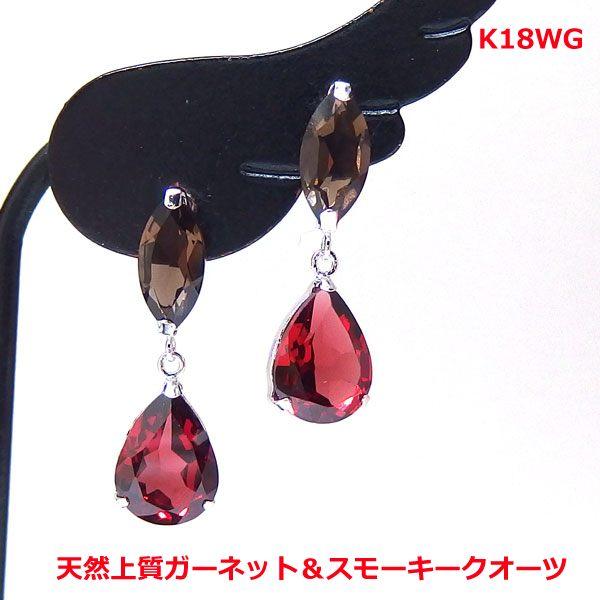 【送料無料】K18WGスモーキークオーツ ガーネットデザインピアス■IA2377-1
