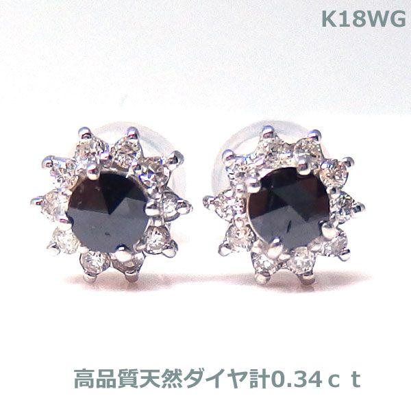 【送料無料】K18WGブラックダイヤピアスダイヤ取り巻きピアス■6928-1