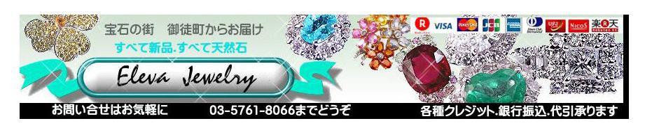 Eleva:天然ダイヤモンド、ジュエリーSHOP