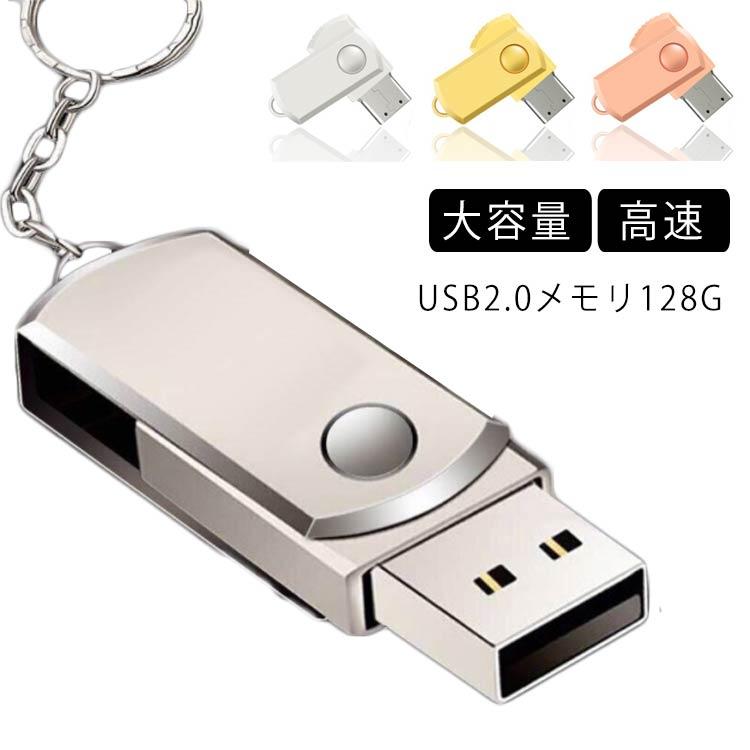 USBメモリ 128G アルミボディ シルバー USB2.0メモリ チープ USBフラッシュメモリ 送料無料 128GB usb メモリ セット 小型 大容量 usbメモリー シンプル 高速 おすすめ コンパクト フラッシュメモリー [再販ご予約限定送料無料] 2.0
