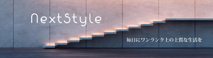 インテリア照明 ネクストスタイル:リーズナブル&高品質でスタイリッシュな商品をご提供していくお店です。