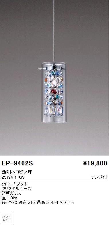 ペンダントライト EP9462S