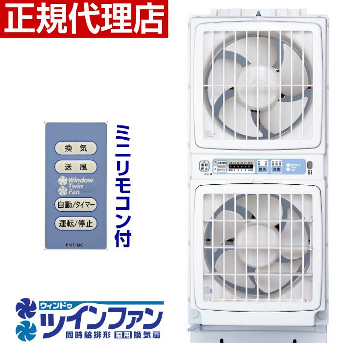 高須産業 FMT-200SM (窓高 151~240cm) 【リモコン付き】ウィンドウ ツインファン 同時給排型窓用換気扇 窓用換気扇 窓用扇風機 扇風機 送料無料 エアコンが苦手