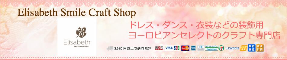 Elisabeth Smile Craft Shop:ヨーロピアンセレクト手芸専門店