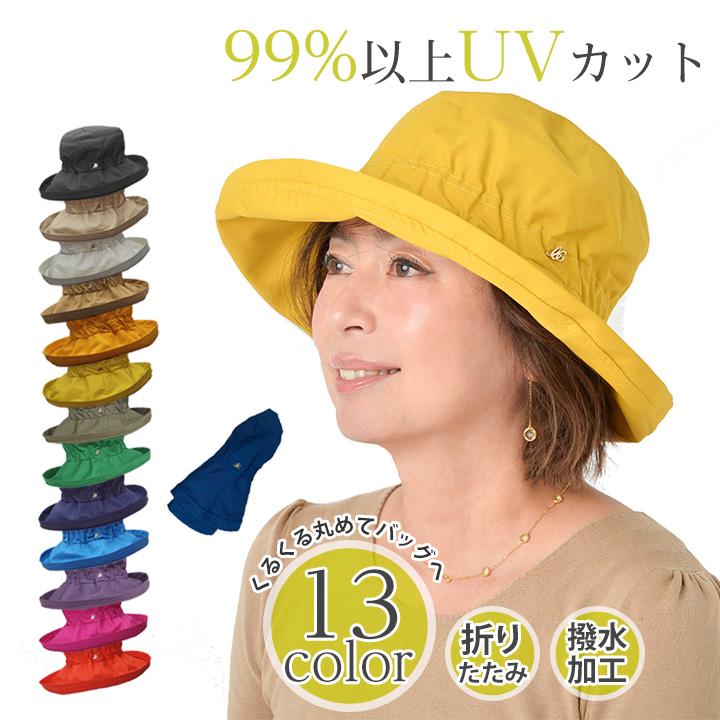 帽子 レディース ハット 13色 UV 紫外線対策 タウンハット 母の日 ギフト プレゼント 公園 散歩 春夏 配達日指定可能 シニア 折りたたみ 型くずれ防止 夏ウォーキング 広つば 撥水加工 UVカット アウトドア ガーデニング UV対策 フリーサイズ ミセス