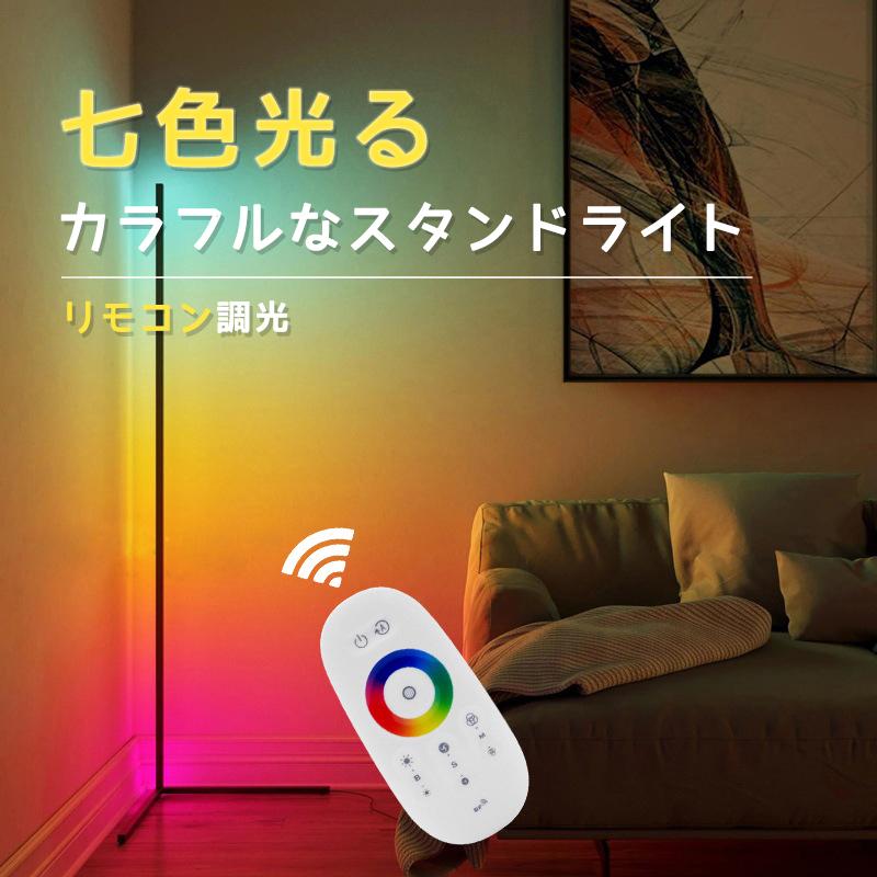 RGB 七色の光 フロアライト 間接照明 LEDスタンドライト インテリア照明 北欧 RGBカラフル LED 照明 リモコン付 ファクトリーアウトレット 驚きの価格が実現 おしゃれ 寝室 垂直室 フロアランプ リビング スタンドライト