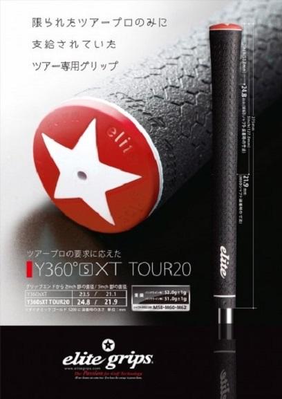 エリートグリップオフィシャルオンラインショップ限定ツアー支給モデル Y360°s XT TOIUR20 大規模セール エリートグリップY360°s TOUR207本セット モデル着用 注目アイテム