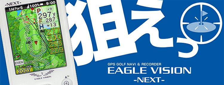 日本正規品 EAGLE VISION NEXT イーグル ヴィジョン ネクスト 距離計測器 GPS GLONAS みちびき衛星 対応