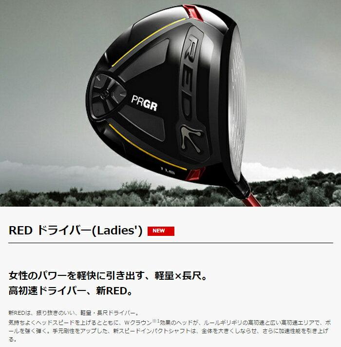 PRGR プロギア RED ドライバー LADYS レディース【M-30(L)/カーボンシャフト】【日本正規品】
