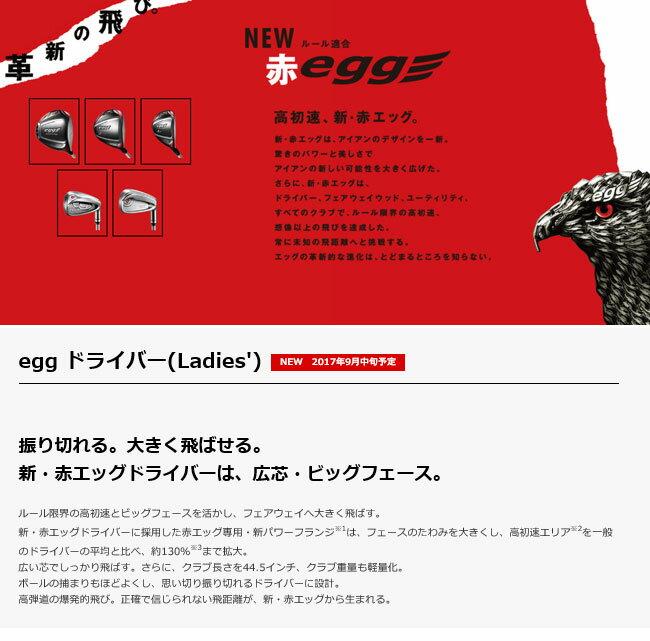 【2017年モデル】【レディース】プロギア 赤 エッグ ドライバー インパクトスペック ルール適合品 PRGR egg LADIES DRIVER IMPACT-SPEC