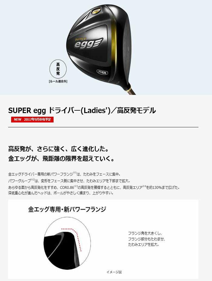 【レディース】PRGR プロギア SUPER egg スーパー エッグ ドライバー 高反発モデル(ルール適合外)【2017年モデル】オリジナルカーボンシャフト【金エッグ】【日本正規品】