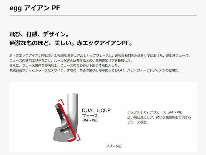 【2017年モデル】PRGR プロギア egg エッグ アイアン PF 4本セット(#7-#9,Pw) ソフトスチールシャフト【赤エッグ】【日本正規品】