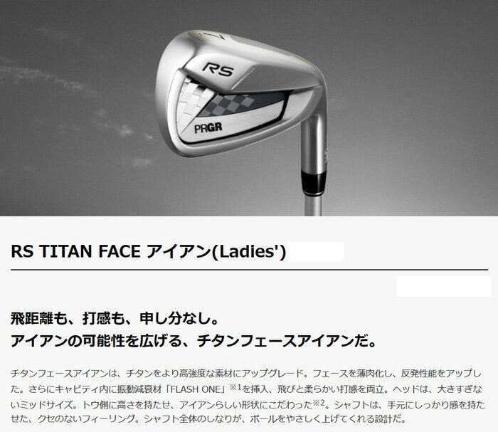 レディース プロギア PRGR RS TITAN FACE チタンフェースアイアン(#7-Pw 4本セット)RSカーボンシャフト 【日本正規品】