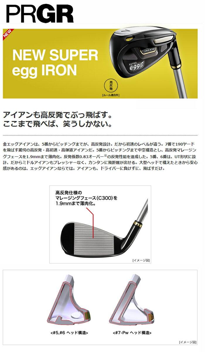 【超新作】 PRGR/プロギア NEW SUPER egg アイアン(高反発モデル)【6本セット(#5~#9,Pw)M-40(SR)/M-37(R)/M-35(R2)/カーボンシャフト】【日本正規品】, 京都祝着洛寿 e23e4818