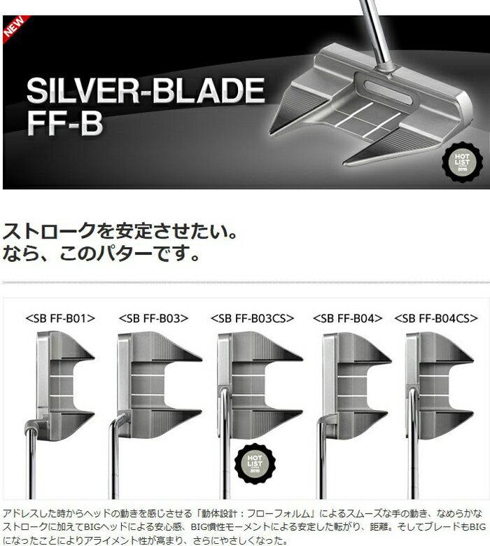 【2017モデル】プロギア シルバーブレード BB パター シャフト:オリジナル スチール PRGR SILVER-BLADE BB