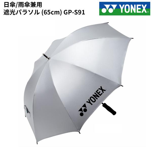 日傘 雨傘 選択 兼用☆ ヨネックス パラソル YONEX 記念日 兼用 スポーツ シルバー ゴルフ 日本正規品 gp-s91 65cm