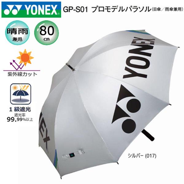 2020年モデル☆ 市販 ヨネックス プロモデルパラソル YONEX 日傘 雨傘 訳あり品送料無料 兼用 80cm スポーツ ゴルフ 日本正規品 gp-s01 一級遮光 UVカット シルバー
