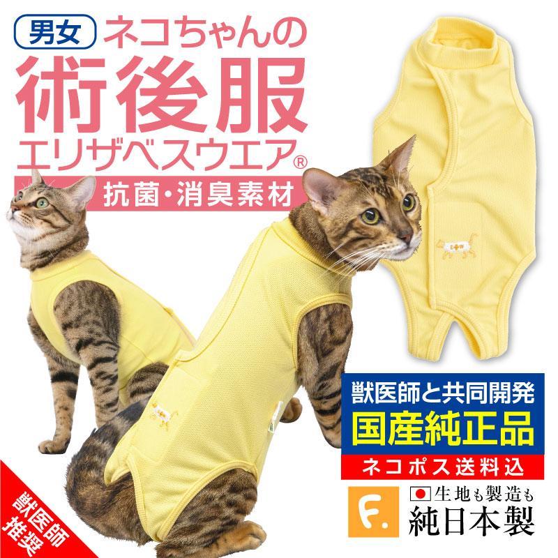 エリザベスカラーに代わる獣医師推奨の猫の「術後服エリザベスウエア(R)」。カラーだと飲食が出来ず普段通りの生活が出来ませんが、術後服なら普段通りの生活が出来ストレスフリー。 【送料込】【エリザベスカラーの代わりになる】動物病院と共同開発 獣医師推奨 猫用術後服エリザベスウエア(R)(男の子雄/女の子雌兼用・猫用)【ネコポス値2】【日本製 国産 避妊 去勢 乳腺腫瘍 猫服 介護 猫 術後着 術後 手術 猫の服 ネコ】【犬猫の服 フルオブビガー】